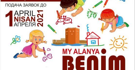 ALTSO'DAN 'ALANYA' KONULU RESİM YARIŞMASI